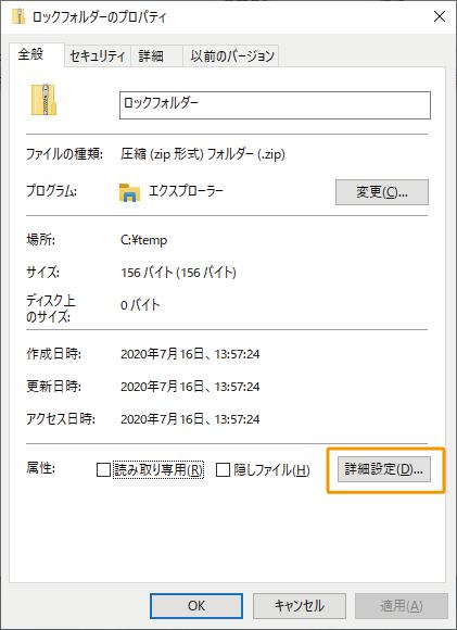 Zipファイルの詳細設定