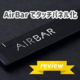 AirBarでタッチパネル化