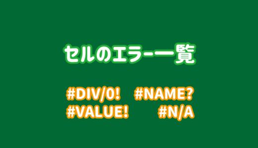 【エクセル】エラーの意味と対処一覧|「#N/A」「#DIV/0!」「#REF!」など