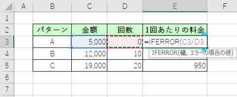 IFERROR関数に数式を入力する