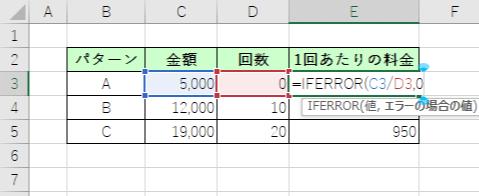 IFERROR関数の戻り値の設定
