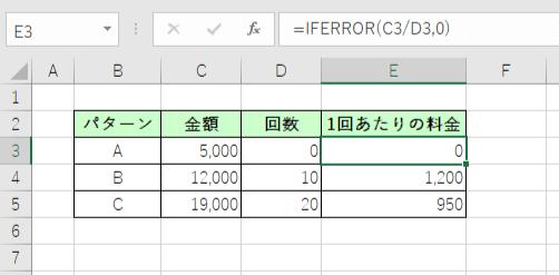 IFERROR関数の入力結果