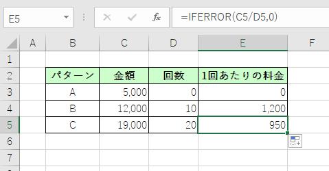 数式すべてにIFERROR関数を挿入