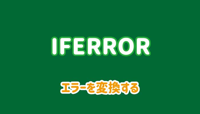 IFERROR関数の使い方