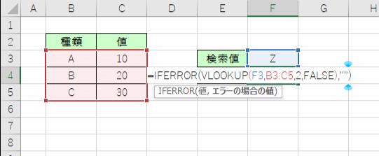 VLOOKUP関数をIFERROR関数の値に設定
