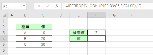 VLOOKUP関数のエラーをIFERROR関数でハンドリング