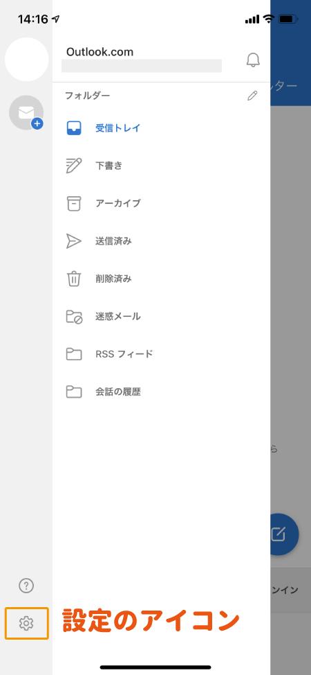 Outlookアプリの設定を開く