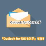 「Outlook for iOS を入手」を削除する