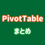 ピボットテーブルの使い方・操作の記事まとめ