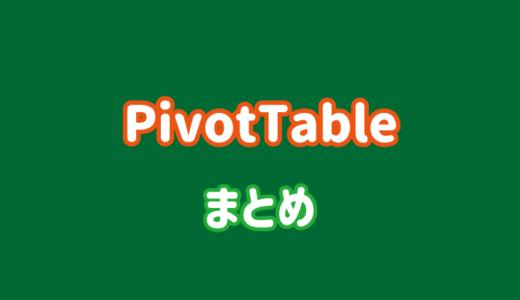 【エクセル】ピボットテーブルの使い方・操作まとめ