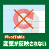 ピボットテーブルで更新が反映されない
