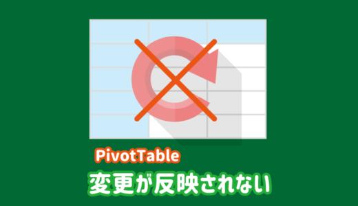 【解決】ピボットテーブルの結果が更新/反映されない|自動更新は?