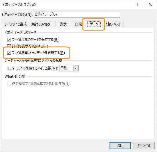 ファイルを開くときにデータを更新する
