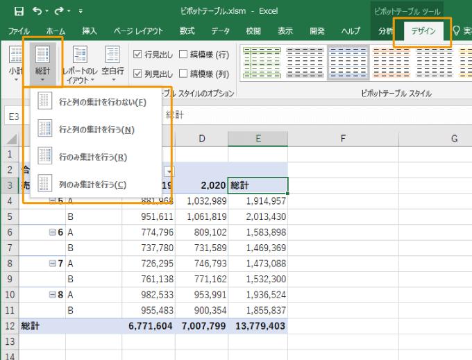 ピボットテーブルの総計の非表示