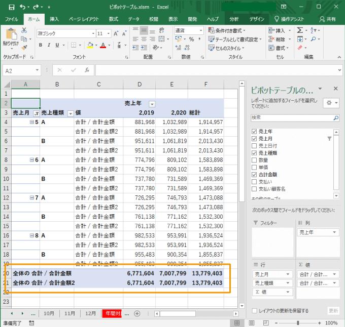 ピボットテーブルの総計が複数表示できた