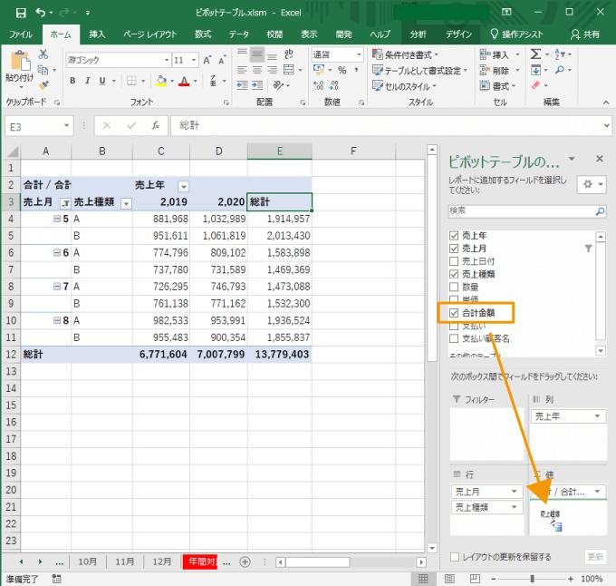 総計として追加したい内容を値に追加