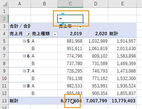 総計を表示したい位置に=を入力