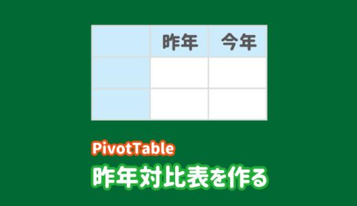 ピボットテーブルで昨年対比表の作り方|初心者向けに解説