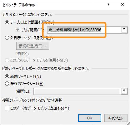 データソースの範囲を指定する