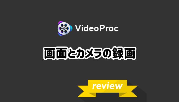 VideoProcで録画機能を試す
