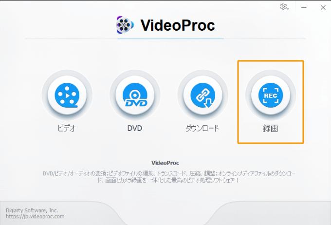 VideoProcの録画機能を開始する