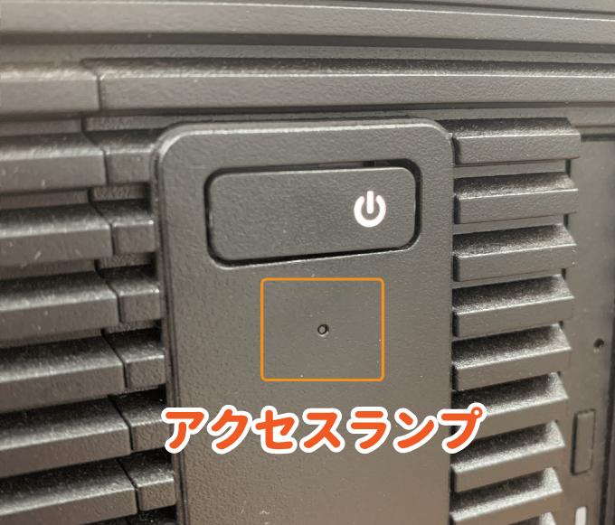 デスクトップパソコンのアクセスランプ