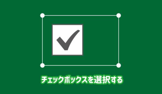 【解決】エクセルでチェックボックスを選択できない(移動・サイズ変更できない)