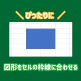 エクセルの図形をセルの枠線に合わせる方法
