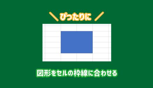 【必見】エクセルの図形をセルに合わせる方法(サイズと移動)