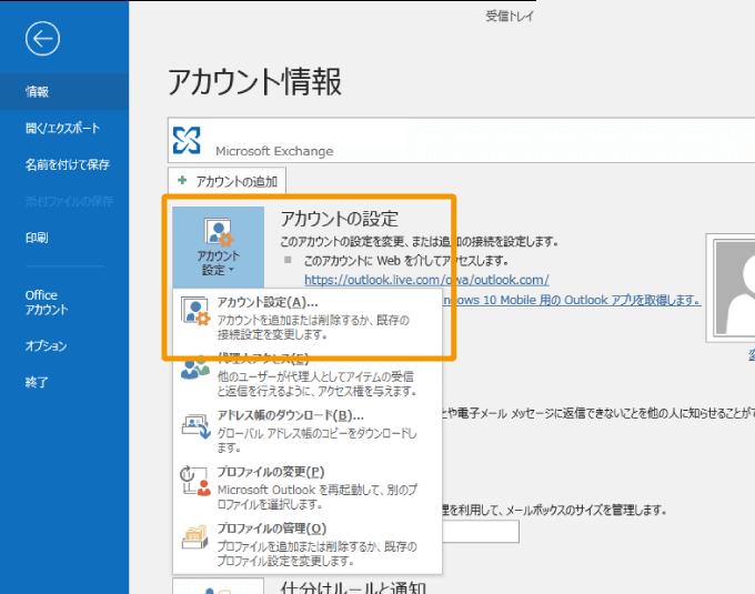 Outlookのアカウント設定