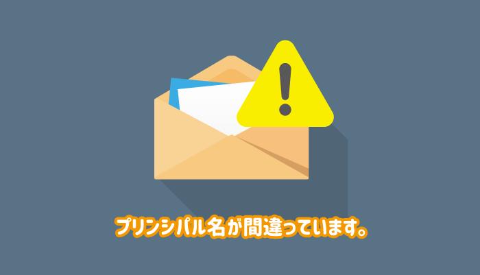 接続しているサーバーは、確認できないセキュリティ証明書を使用しています。対象のプリンシパル名が間違っています。このサーバーの使用を続けますか?