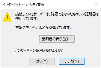 接続しているサーバーは、確認できないセキュリティ証明書を使用しています。対象のプリンシパル名が間違っています。