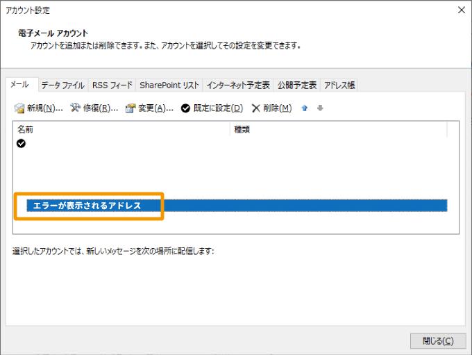電子メールアカウント設定
