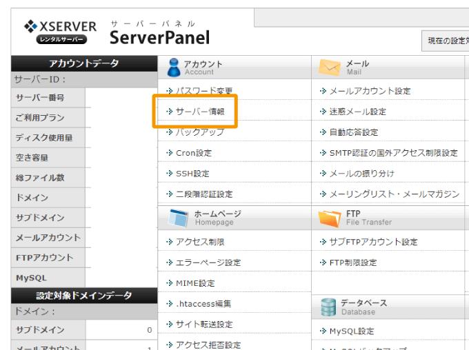サーバーパネルのサーバー情報