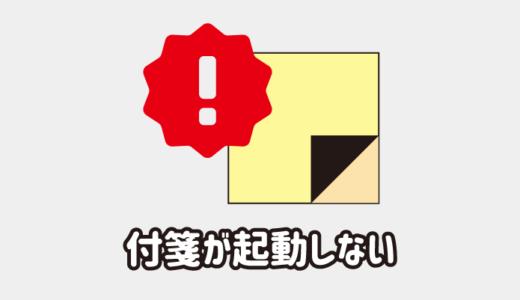 【解決】Windows10の付箋(Sticky Notes)が起動しない場合の対処法