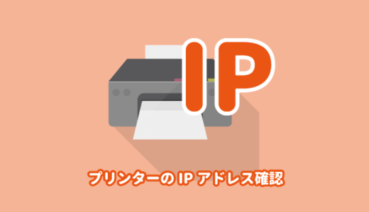 パソコンでプリンターのIPアドレスを確認方法【Windows】
