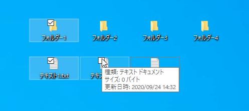 デスクトップのアイコンにもチェックボックスが表示される