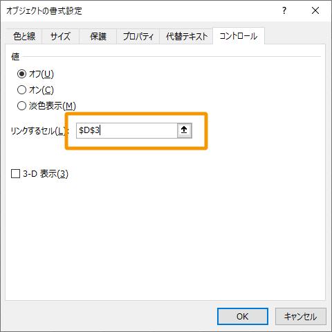 チェックボックスのリンクするセルの表示