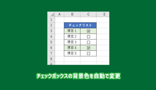 エクセルのチェックボックスの背景色を自動で変更する方法