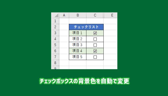 チェックボックスの背景色を自動で変更する