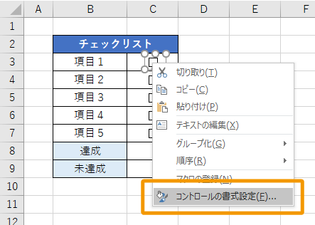 チェックボックスのコントロールの書式設定