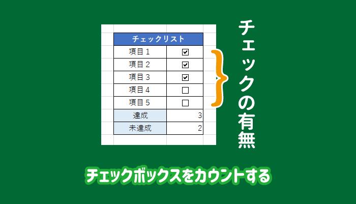 チェックボックスを集計・カウントする方法