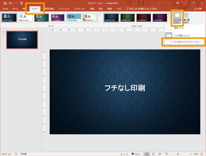 スライドのサイズ変更