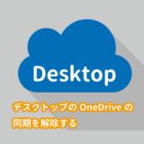 デスクトップのOneDriveの同期を解除する