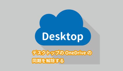 【解決】デスクトップの表示をOneDriveではなくローカル上に戻す方法「バックアップを停止」