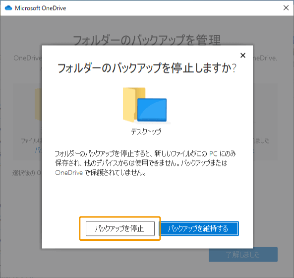 デスクトップのバックアップの停止の確認