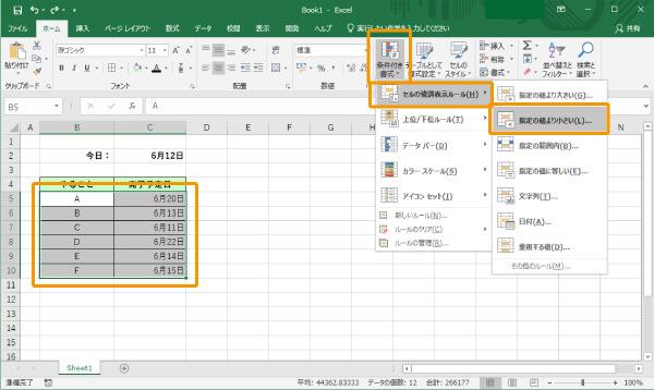 エクセルで日付が過ぎたら色を付ける範囲を選択