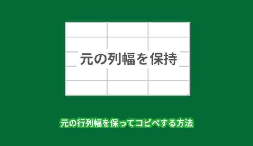 【エクセル】コピペで行列の高さと幅をそのままにする方法