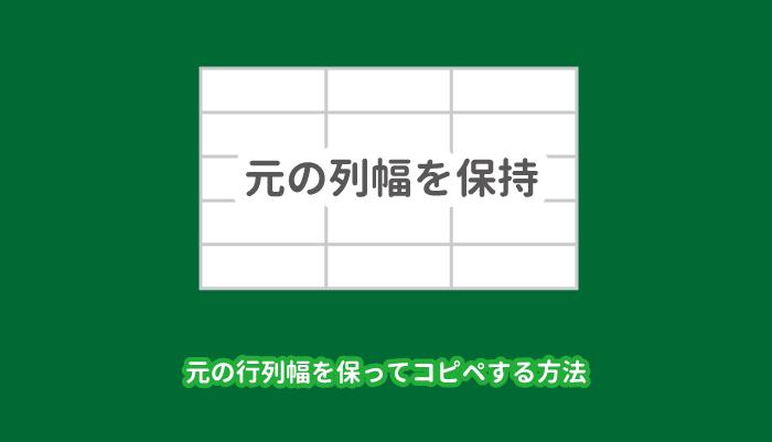 エクセルで元の列幅を保持したまま貼り付ける方法