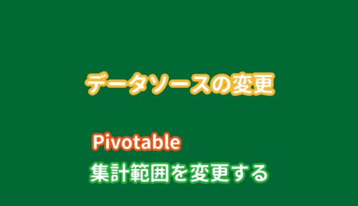【エクセル】ピボットテーブルの集計範囲の変更方法